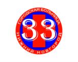 ГБУЗ НО «Городская больница № 33»
